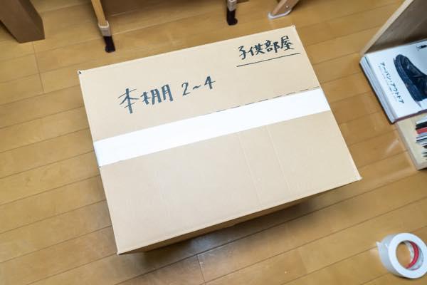 段ボールには内容物、家具名(収納名)、新居行先の部屋を必ず記載します。